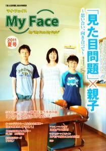 myface2011summer.jpg